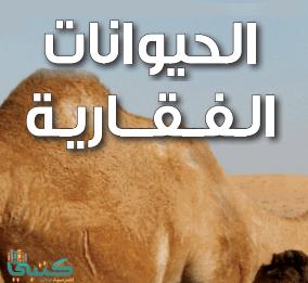 الفصل 11 الحيوانات الفقارية