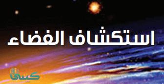 الفصل 8 استكشاف الفضاء