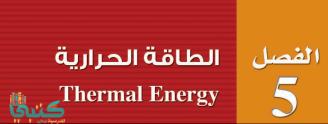 الفصل 5 الطاقة الحرارية