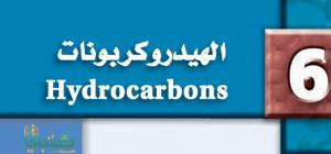 الفصل 6 الهيدروكربونات