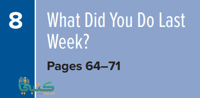 U8 What Did You Do Last Week